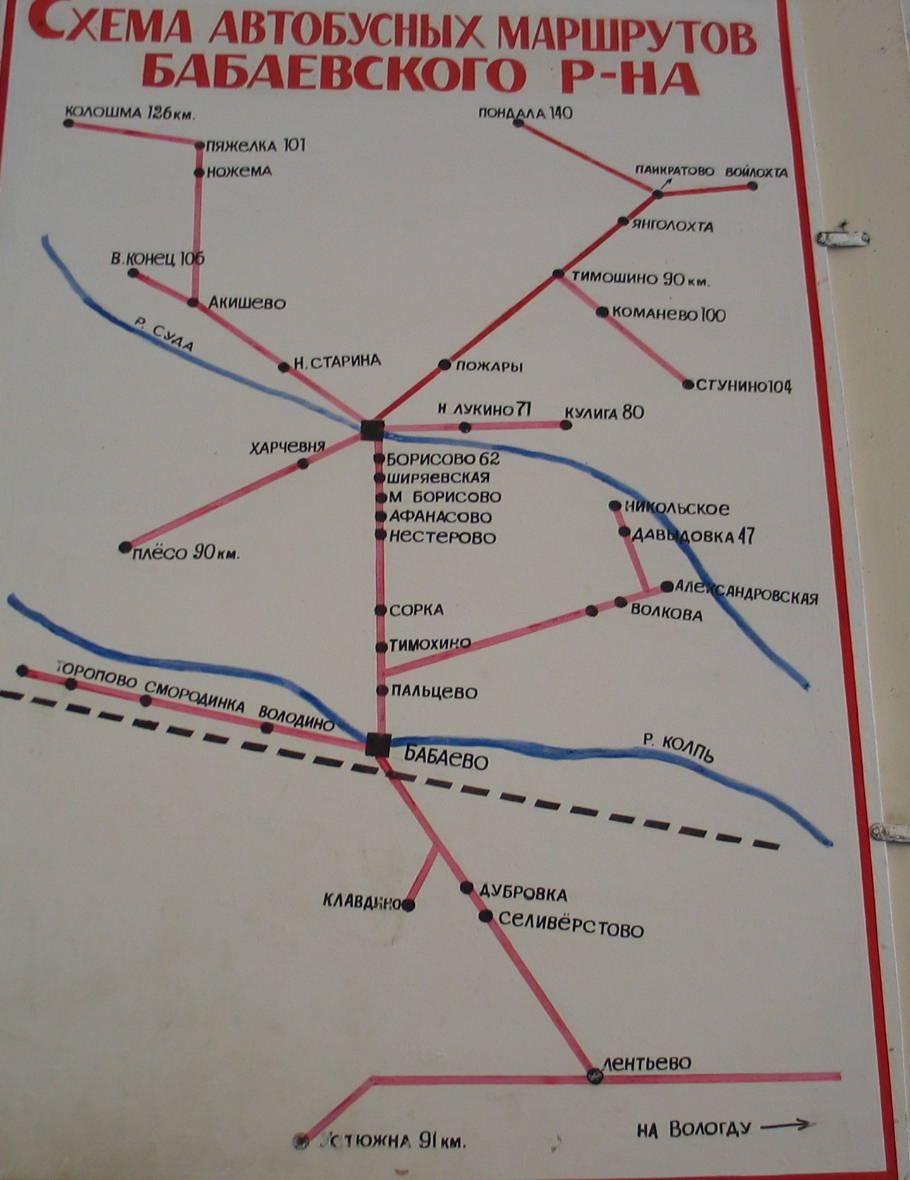схема маршрутов бабаевского округа.